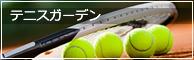 テニスガーデン