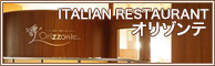 ITALIAN RESTAURANT オリゾンテ