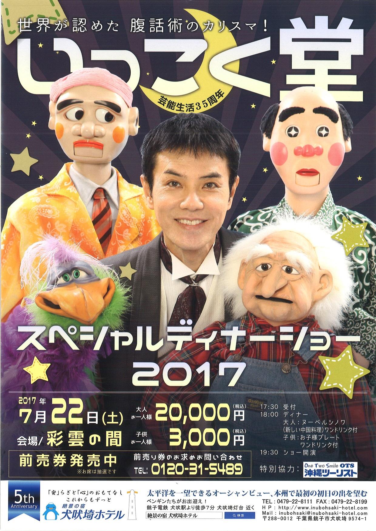 20170614113658_00001(50edi)